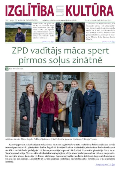 Izglitiba_Kultura_Nr.6_7_2021.png