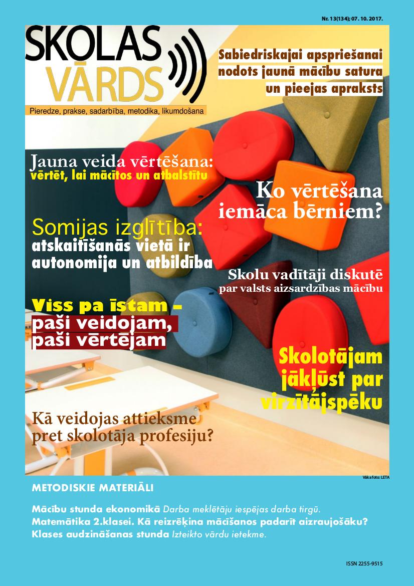 Skolas_Vards_Nr_13_2017.png